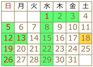 2020年1月診療カレンダー