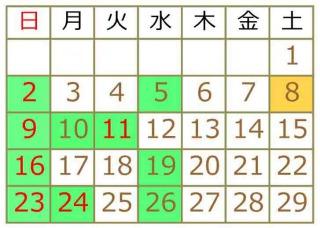 2020年2月の診療カレンダー