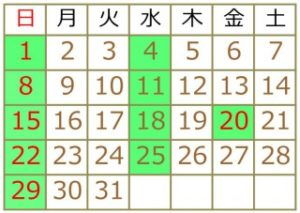 2020年3月診療カレンダー