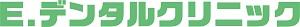 【Eデンタルクリニック 】 歯科・矯正歯科・小児歯科・歯科口腔外科 北海道滝川市